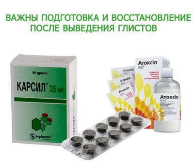 препараты от глистов и аскарид
